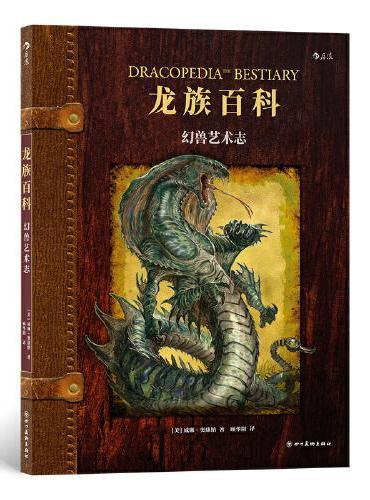 龙族百科:幻兽艺术志