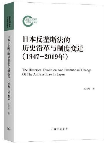 日本反垄断法的历史沿革与制度变迁(1947-2019年)