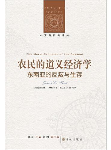 人文与社会译丛:农民的道义经济学