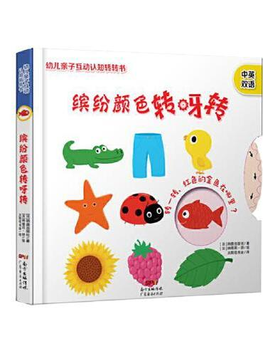 幼儿亲子互动认知转转书:缤纷颜色转呀转