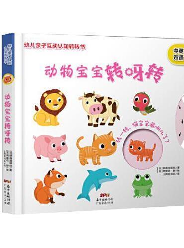 幼儿亲子互动认知转转书:动物宝宝转呀转