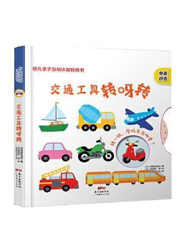 幼儿亲子互动认知转转书:交通工具转呀转