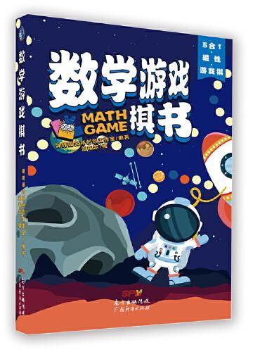 数学游戏棋书