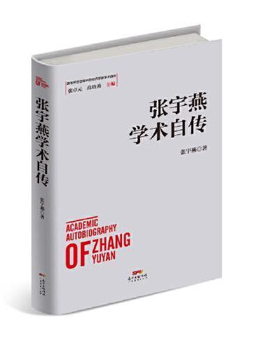 张宇燕学术自传