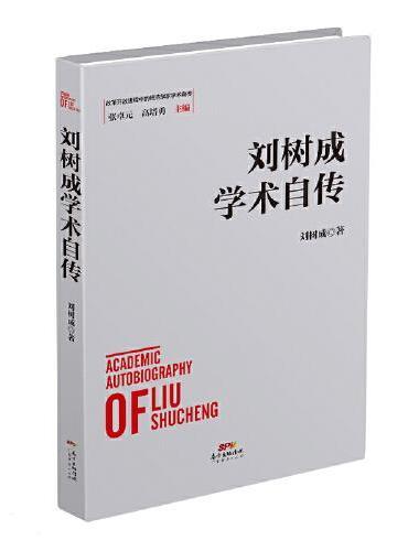 刘树成学术自传