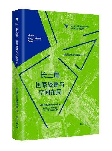 长三角:国家战略与空间布局
