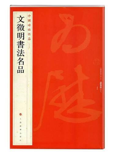 中国碑帖名品:文徵明书法名品