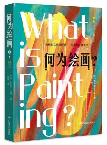 何为绘画? (新版)