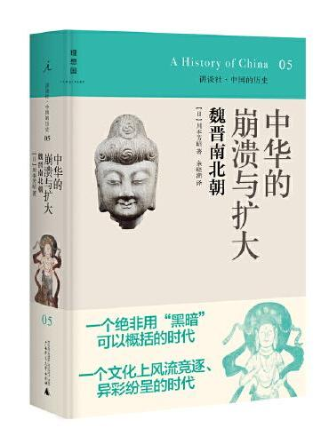 讲谈社05:中华的崩溃与扩大:魏晋南北朝