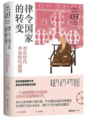 律令国家的转变:奈良时代-平安时代前期(讲谈社·日本的历史03)