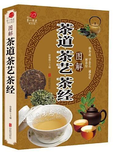 茶道 茶艺 茶经茶书从新手到大师学茶道与茶艺识茶泡茶品茶图鉴茶道入门到精通中国茶文化 学习中国茶叶知识的书