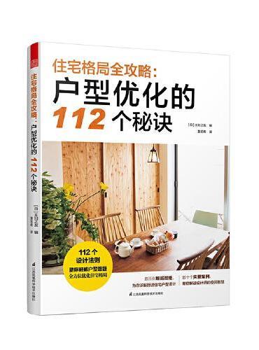 住宅格局全攻略:户型优化的112个秘诀