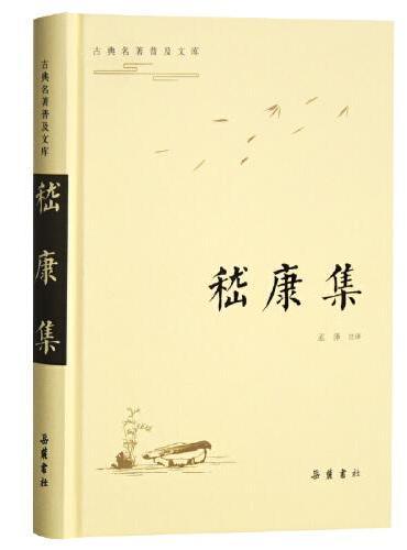 古典名著普及文库:嵇康集