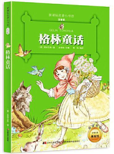 格林童话 快乐读书吧阅读书目三年级上册(小学生名著彩绘注音版新版)