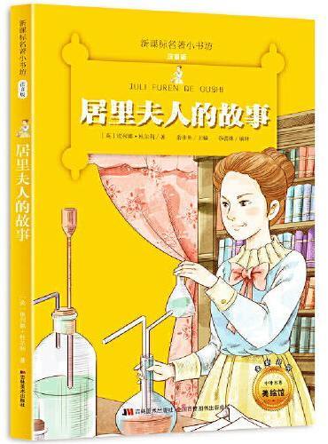 居里夫人的故事 中外名著小书坊 彩绘注音版新版