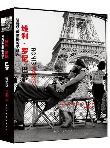 20世纪最重要的见证人——维利·罗尼:巴黎