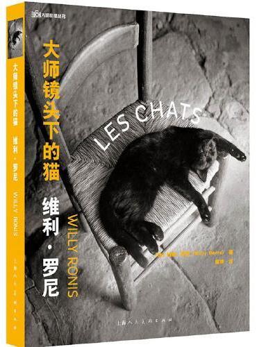 大师镜头下的猫——维利·罗尼