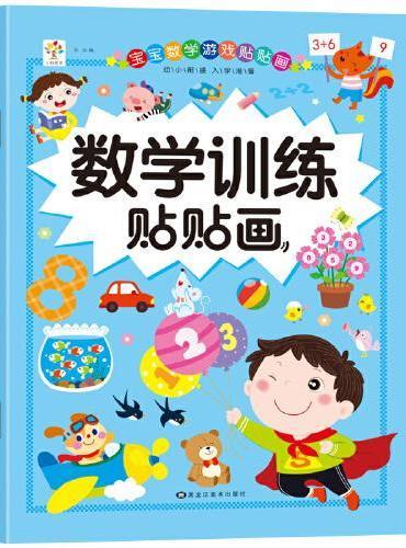 数学训练贴贴画2-3-4-5-6岁宝宝贴纸宝库儿童贴画书益智玩具贴