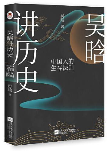 吴晗讲历史:中国人的生存法则  一本书讲透中国人的生存之道