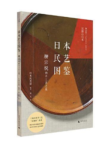 日本民艺图鉴:柳宗悦的手工艺之旅
