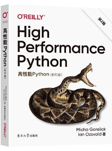 高性能Python 第2版(影印版)