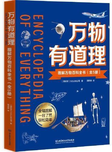 万物有道理——图解万物百科全书(全5册)