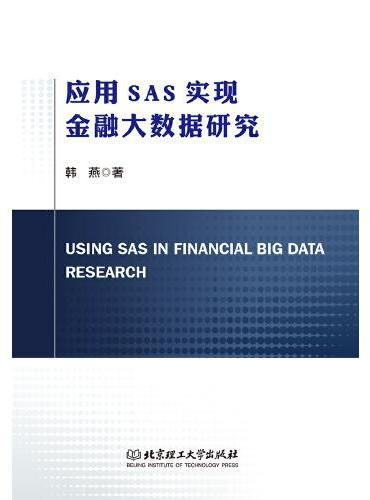 Using SAS in Financial Bigdata Research(应用SAS实现金融大数据研究)