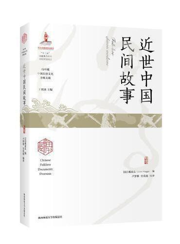 近世中国民间故事(海外藏中国民俗文化珍稀文献)