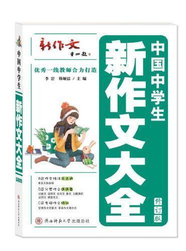 中国中学生新作文大全