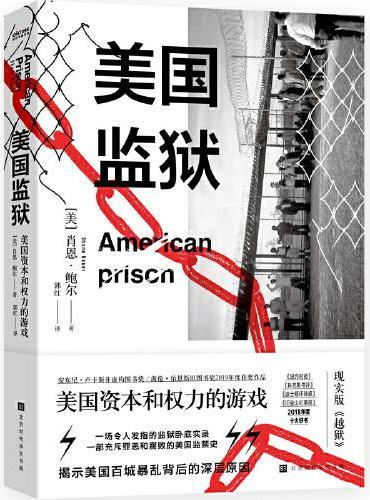 美国监狱(美国资本与权力的游戏,还原两百年来暗黑监禁史)