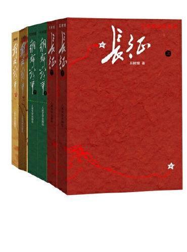 王树增战争经典(长征上下+朝鲜战争上下+解放战争上+解放战争下)(全六册)