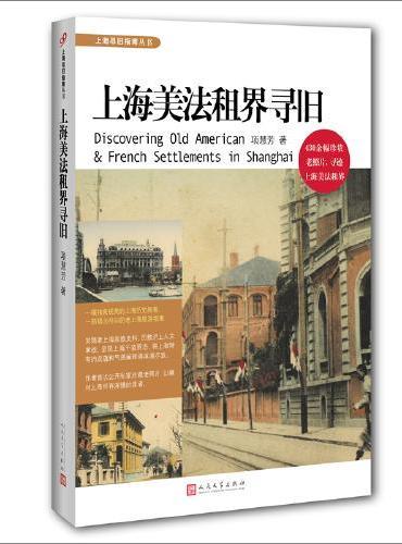 上海美法租界寻旧(上海寻旧指南丛书)