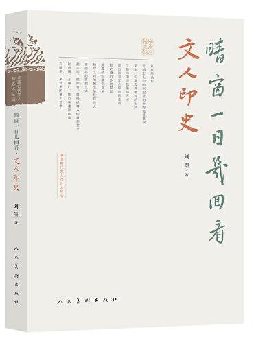 中国古代文人的艺术生活 晴窗一日几回看?文人印史