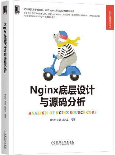 Nginx底层设计与源码分析