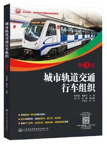 城市轨道交通行车组织(第3版)