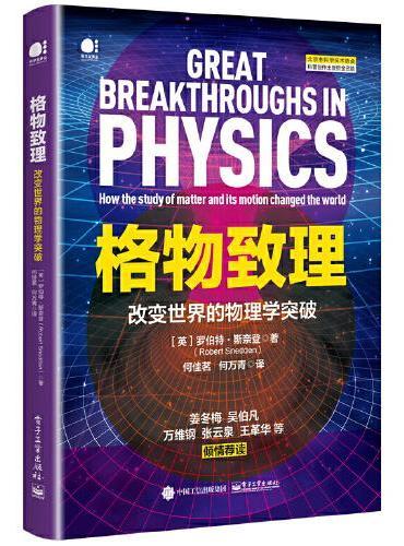 格物致理:改变世界的物理学突破