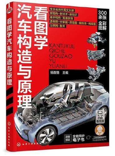 看图学汽车构造与原理