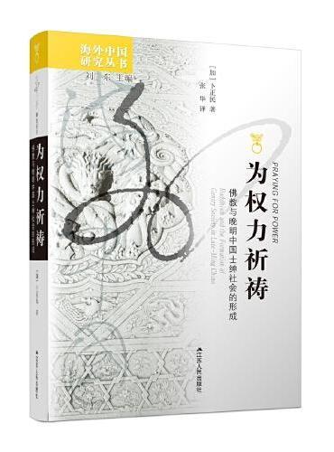 海外中国研究丛书·为权力祈祷:佛教与晚明中国士绅社会的形成
