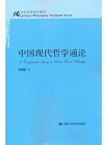 中国现代哲学通论(21世纪哲学系列教材)