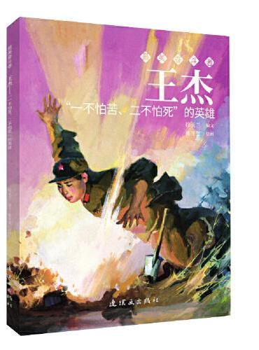 王杰 最美奋斗者 连环画 小人书 小学生阅读 优秀人物故事