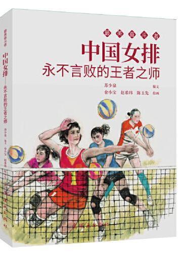 中国女排 最美奋斗者 连环画 小人书 小学生阅读 优秀人物故事