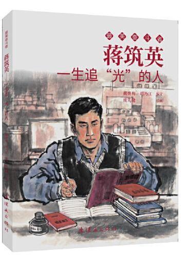 蒋筑英 最美奋斗者 连环画 小人书 小学生阅读 优秀人物故事