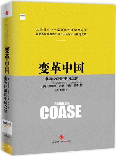 变革中国-市场经济的中国之路
