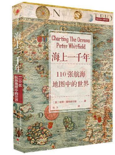 海上一千年:110张航海地图中的世界