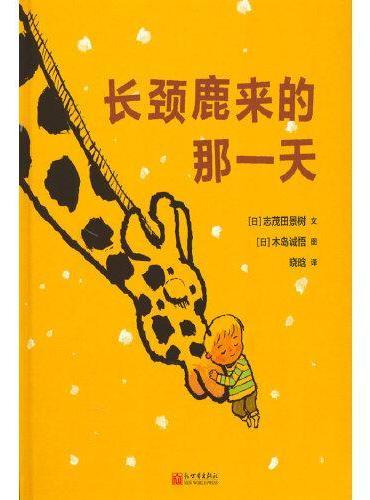 长颈鹿来的那一天(日本绘本奖读者奖。日本学校图书馆协会选定图书)