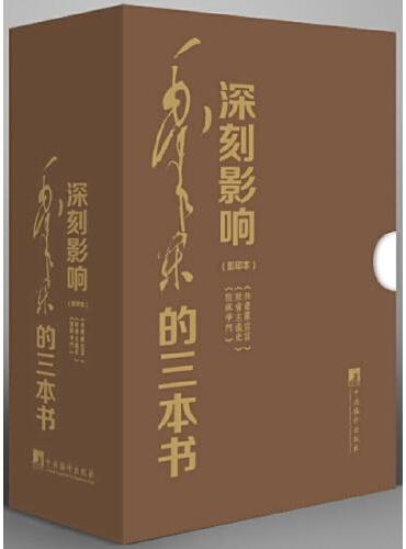 深刻影响毛泽东的三本书—共产党宣言、社会主义史、阶级斗争
