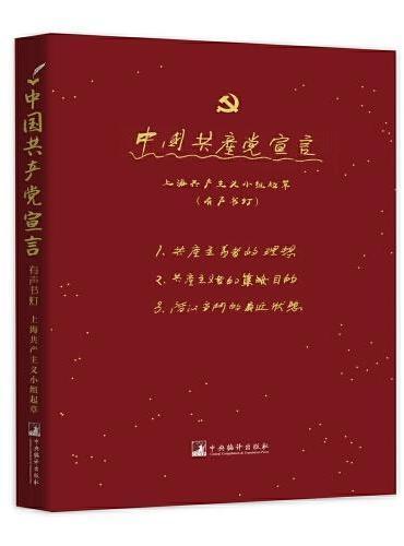 《中国共产党宣言》有声书灯(纪念中国共产党成立100周年)书本灯