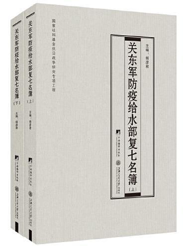 关东军防疫给水部复七名簿(上下册)