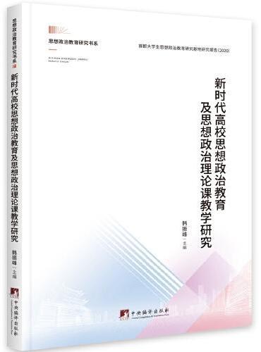 新时代高校思想政治教育及思想政治理论课教学研究