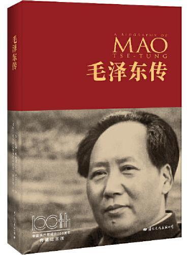《毛泽东传》(中国共产党成立100周年典藏纪念版,西方学者眼中的毛泽东)